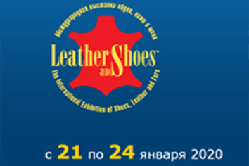 Weestep at the exhibition in Kiev LEATHER AND SHOES 2020 '1
